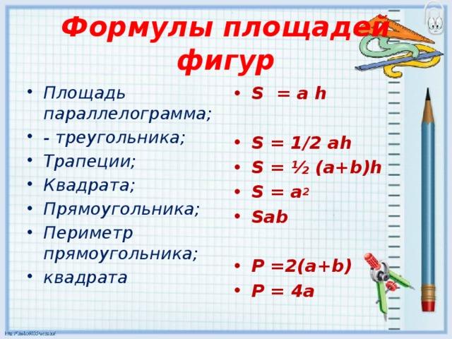 Решение задач площади параллелограмма треугольника трапеции решение задач по физике скорость путь время