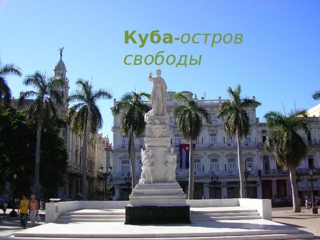 Куба -остров свободы