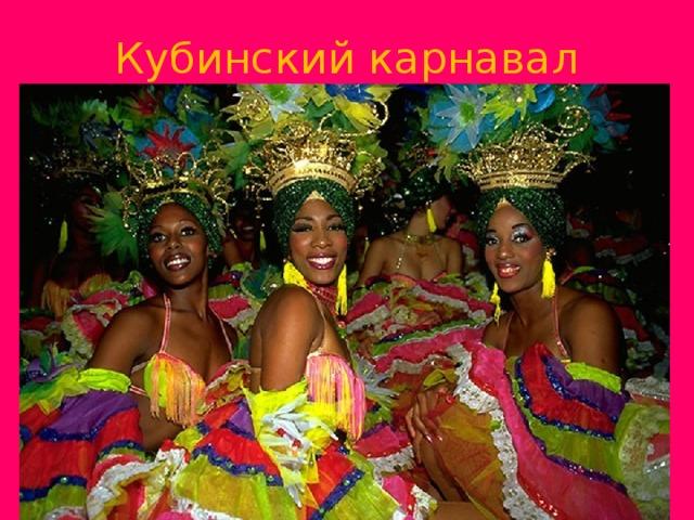 Кубинский карнавал