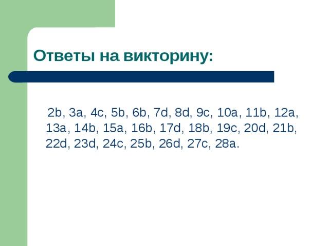 2b, 3a, 4c, 5b, 6b, 7d, 8d, 9c, 10a, 11b, 12a, 13a, 14b, 15a, 16b, 17d, 18b, 19c, 20d, 21b, 22d, 23d, 24c, 25b, 26d, 27c, 28a.
