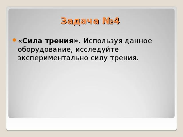 Задача №4