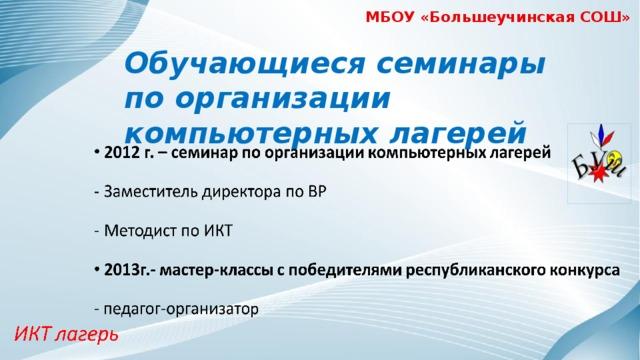 МБОУ «Большеучинская СОШ» Обучающиеся семинары по организации компьютерных лагерей