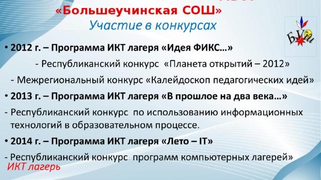 МБОУ «Большеучинская СОШ»