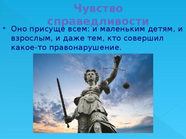 Чувство справедливости