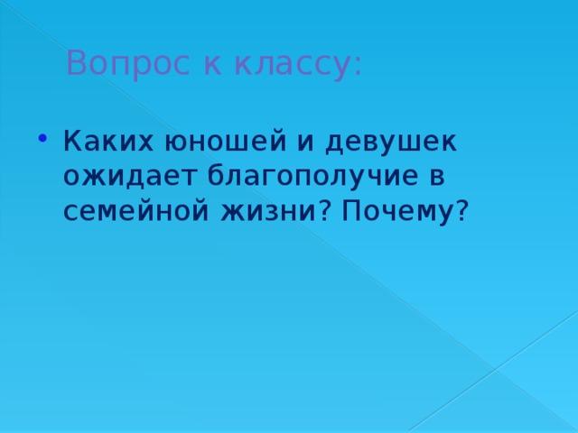 Вопрос к классу: