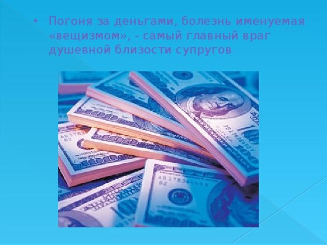 Погоня за деньгами, болезнь именуемая «вещизмом», - самый главный враг душевной близости супругов