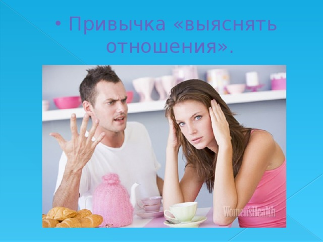 Привычка «выяснять отношения».