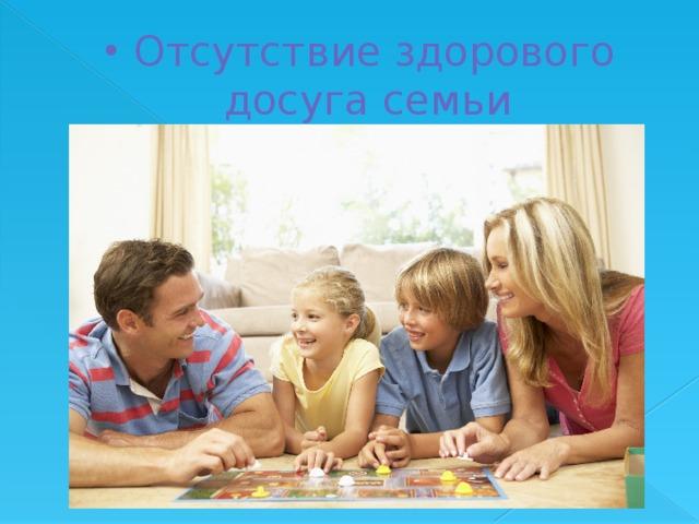 Отсутствие здорового досуга семьи