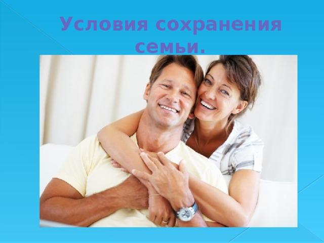 Условия сохранения семьи.