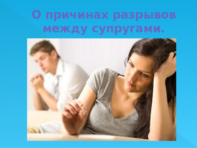 О причинах разрывов между супругами.
