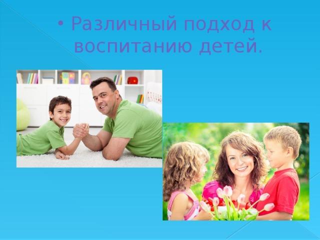 Различный подход к воспитанию детей.