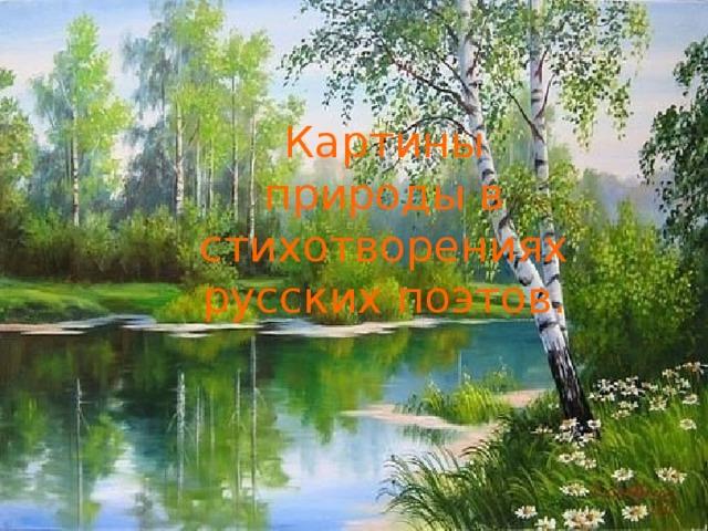 Картины природы в стихотворениях русских поэтов.