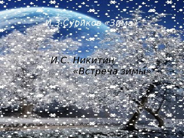 И.З.Суриков «Зима» И.С. Никитин «Встреча зимы»