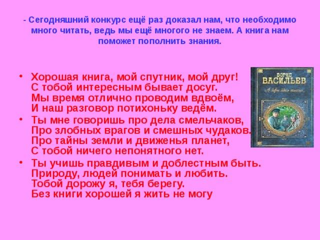 - Сегодняшний конкурс ещё раз доказал нам, что необходимо много читать, ведь мы ещё многого не знаем. А книга нам поможет пополнить знания.