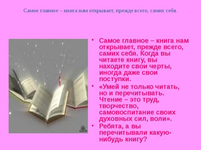 Самое главное – книга нам открывает, прежде всего, самих себя.