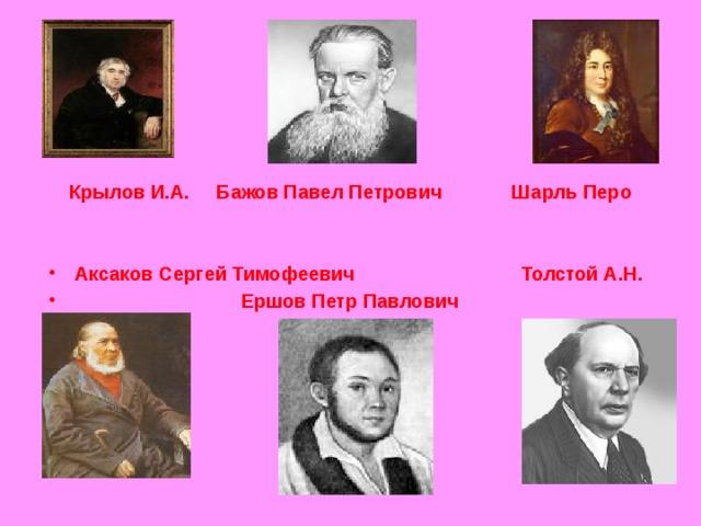 Крылов И.А. Бажов Павел Петрович Шарль Перо