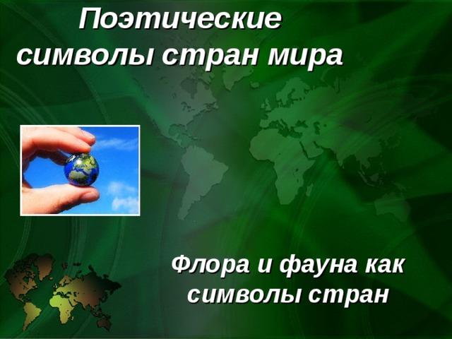 Поэтические символы стран мира Флора и фауна как символы стран