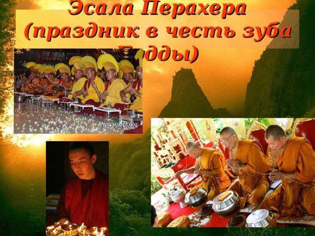 Эсала Перахера (праздник в честь зуба Будды)