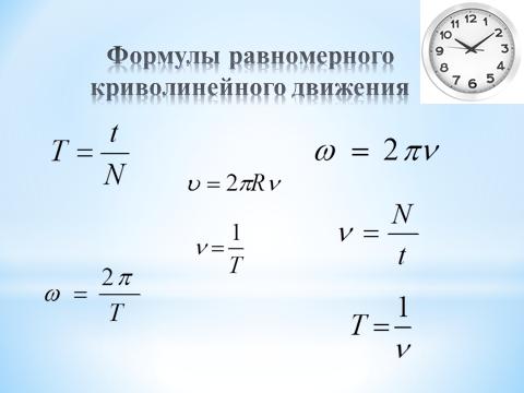 Решение задач на криволинейное движение 9 класс решение задачи даны стороны треугольника