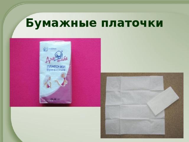 Бумажные платочки