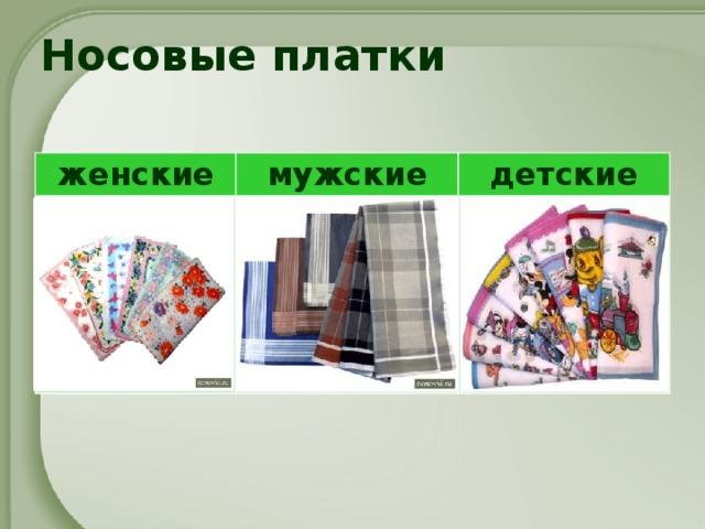 Носовые платки женские мужские детские