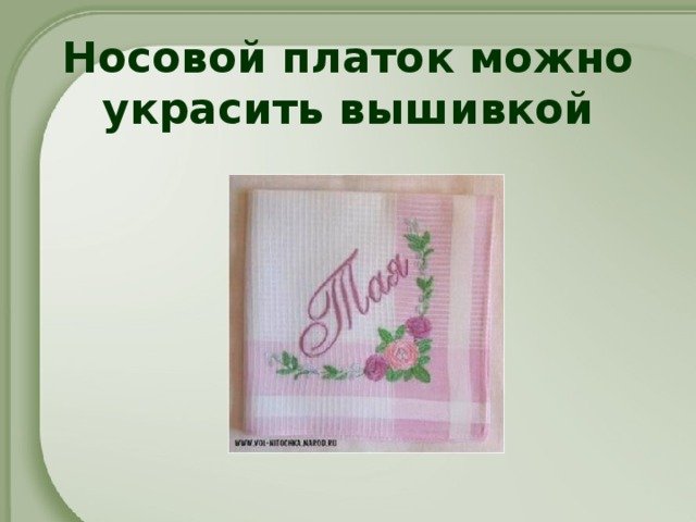 Носовой платок можно украсить вышивкой