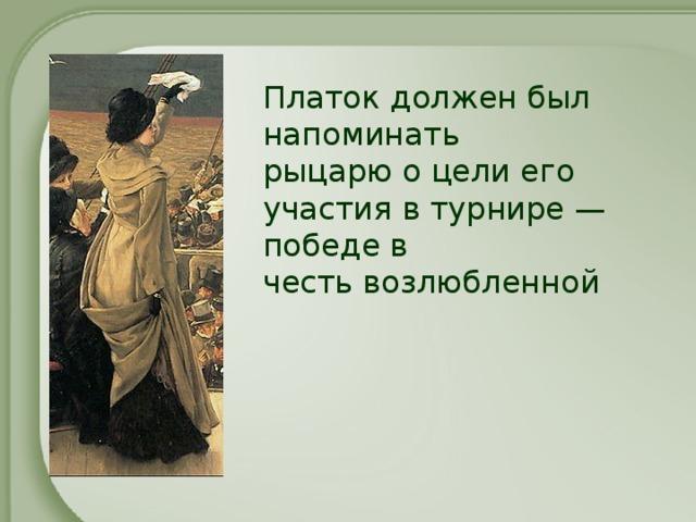 Платок должен был напоминать  рыцарю о цели его участия в турнире — победе в  честь возлюбленной