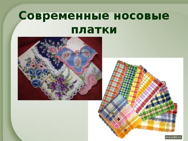 Современные носовые платки