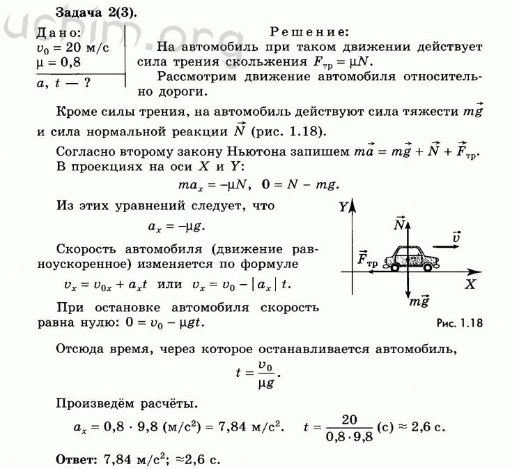 Физика 9 класс конспект урока решение задач как составить уравнение для решения задач