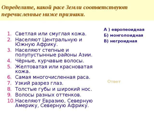 Определите, какой расе Земли соответствуют перечисленные ниже признаки. А ) европеоидная Б) монголоидная В) негроидная          Ответ