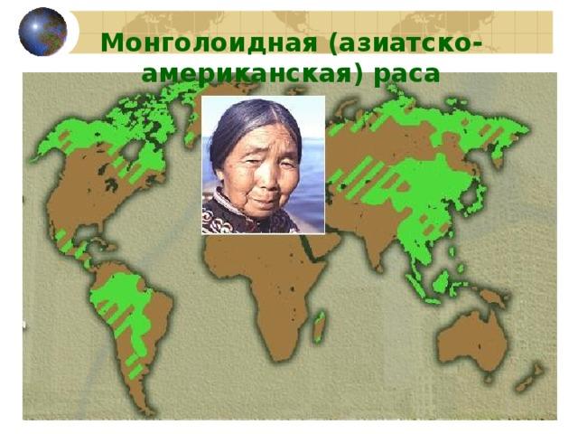 Монголоидная (азиатско-американская) раса