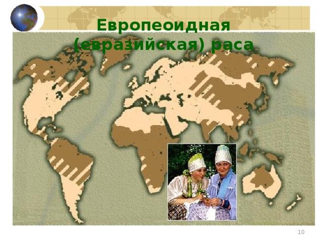 Европеоидная (евразийская) раса