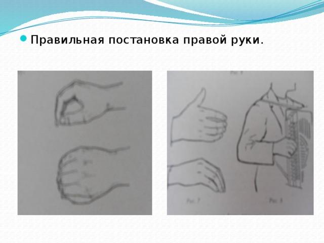 Правильная постановка правой руки.