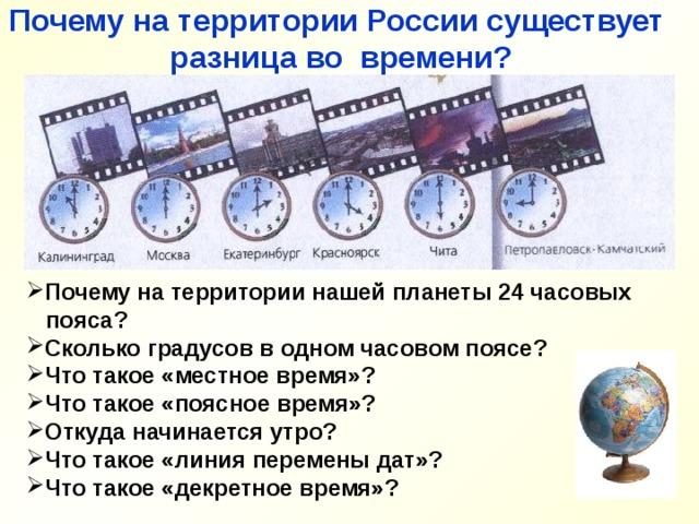 Почему на территории России существует разница во времени? Почему на территории нашей планеты 24 часовых  пояса?