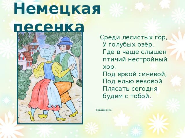 картинки к немецкой песенке чайковского взрослой особи верхняя