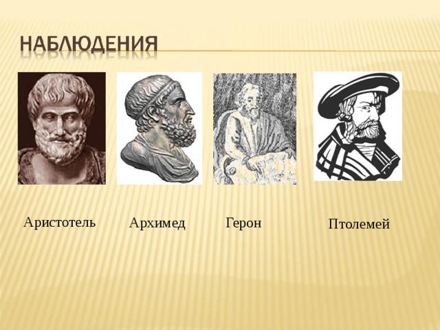 Аристотель Архимед Герон  Птолемей