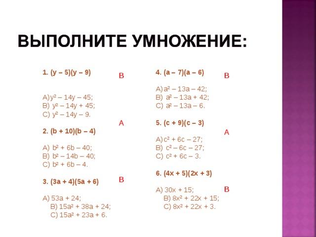 (y – 5)(y – 9) 4. (a – 7)(a – 6) a 2 – 13a – 42;  a 2 – 13a + 42;  a 2 – 13a – 6.  y 2 – 14y – 45;  y 2 – 14y + 45;  y 2 – 14y – 9. 5. (c + 9)(c – 3) 2. ( b + 10)(b – 4) c 2 + 6c – 27;  c 2 – 6c – 27;  c 2 + 6c – 3.   b 2 + 6b – 40;  b 2 – 14b – 40;  b 2 + 6b – 4.