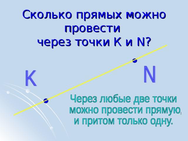 Сколько прямых можно провести  через точки К и N ?