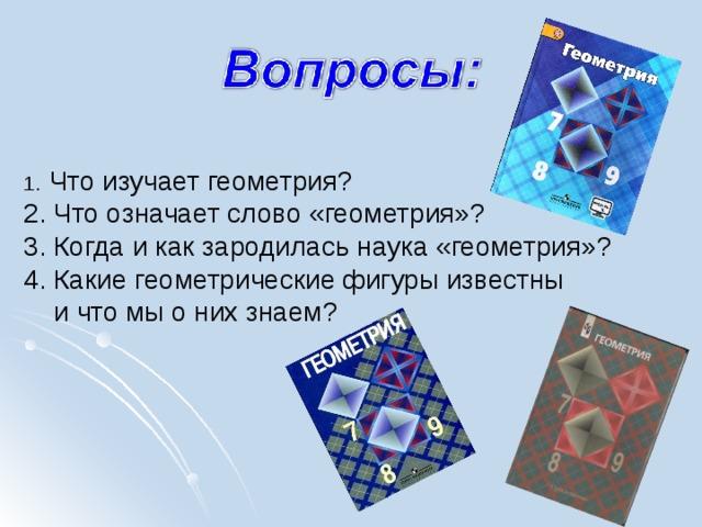 Что изучает геометрия?