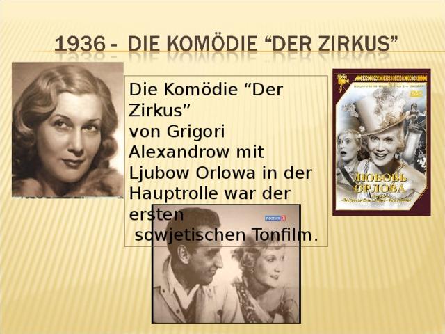 """Die Komödie """"Der Zirkus"""" von Grigori Alexandrow mit Ljubow Orlowa in der Hauptrolle war der ersten  sowjetischen Tonfilm."""