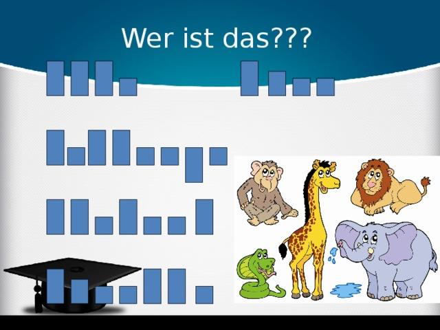 Wer ist das??? Affe, Löwe, Schlange Elefant Giraffe