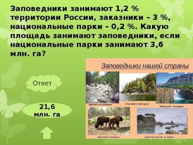 какую площадь занимает территория россии про страховку при кредите фз