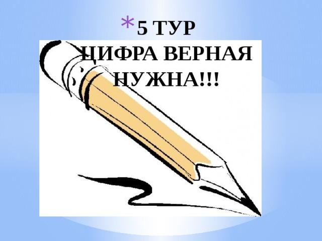 5 ТУР  ЦИФРА ВЕРНАЯ НУЖНА!!!