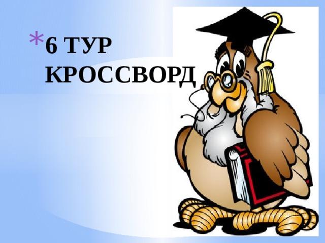 6 ТУР  КРОССВОРД