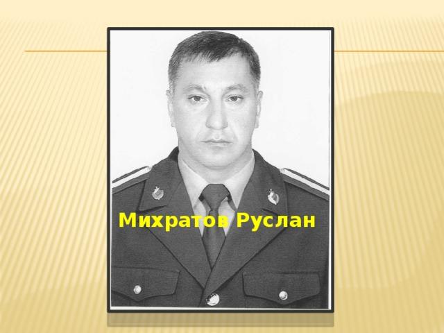 Михратов Руслан