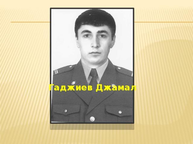 Гаджиев Джамал