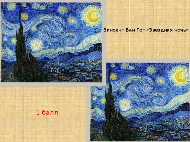 Винсент Ван Гог «Звездная ночь» 1 балл