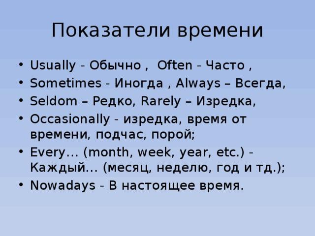 Показатели времени