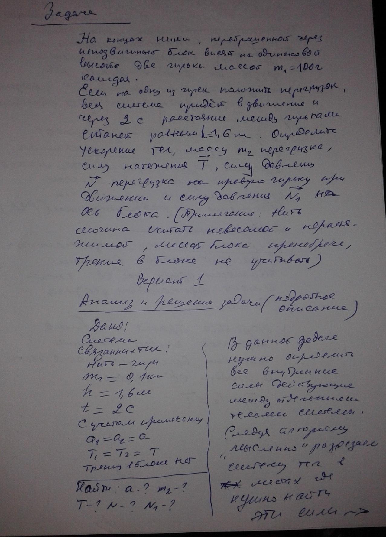 Связанные тела решение задач решение занимательных задач 6 класса