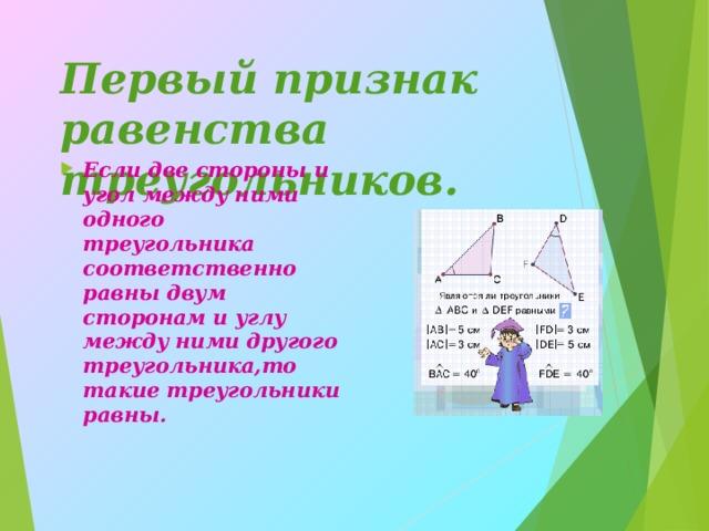 Первый признак равенства треугольников.